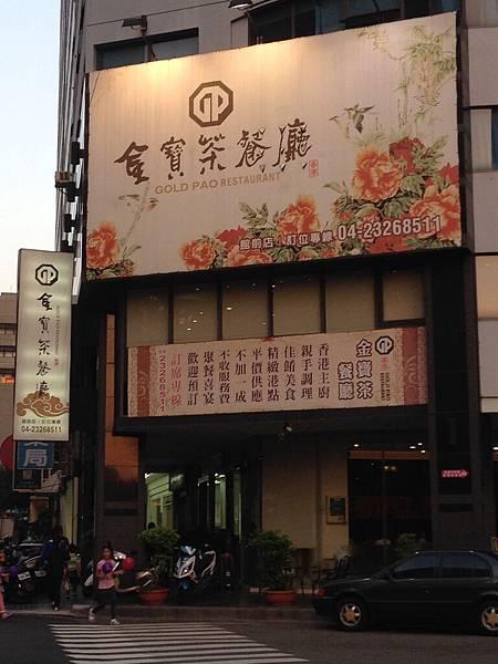 金寶茶餐廳