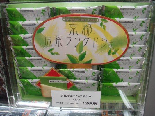 買京都名產
