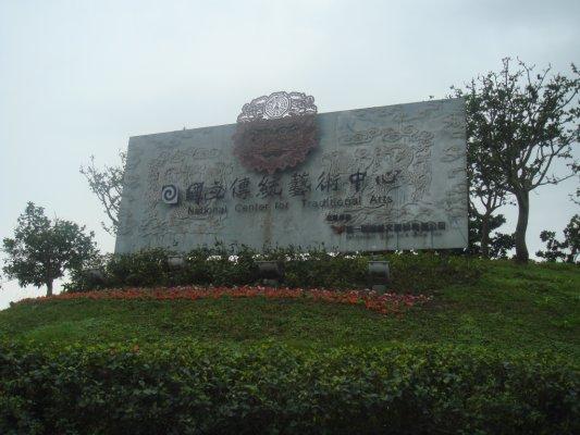 2008.2.10國立傳統藝術中心