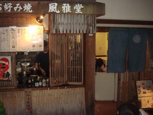 找到了想吃的大阪燒店