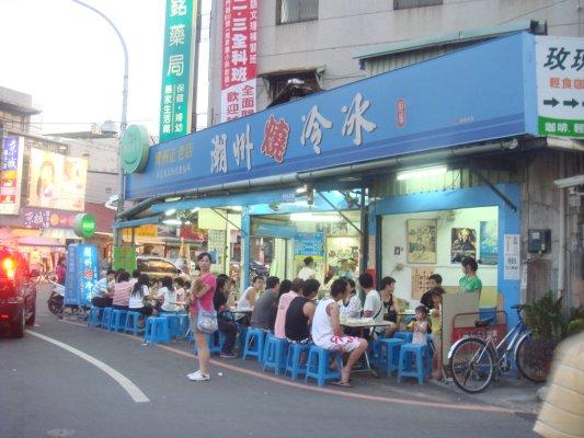 潮州吃冷熱冰