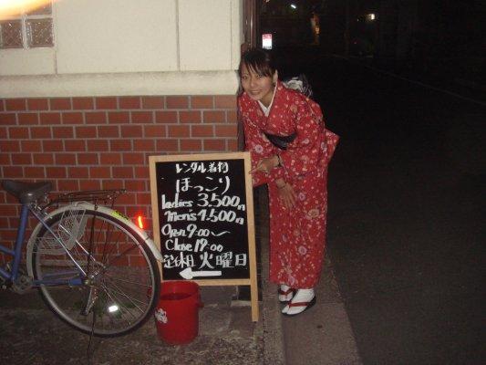 我是1.5小時的京都女孩