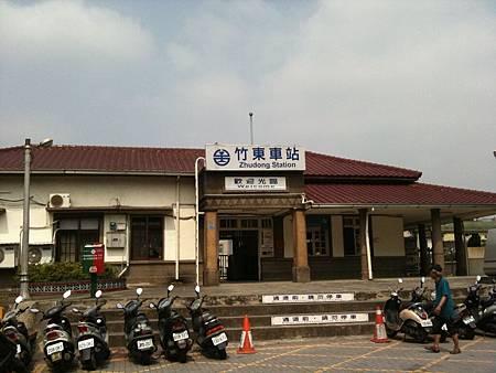 竹東火車站-1.JPG