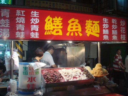 六合夜市,林宗興家的鱔魚麵