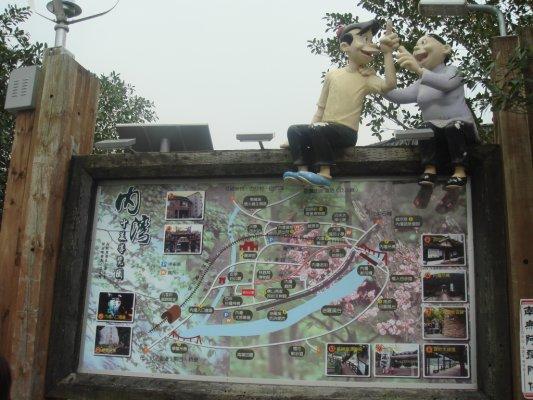 2008.3.16內灣