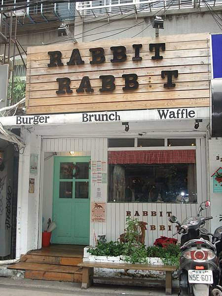 2011.5.20兔子餐廳一店