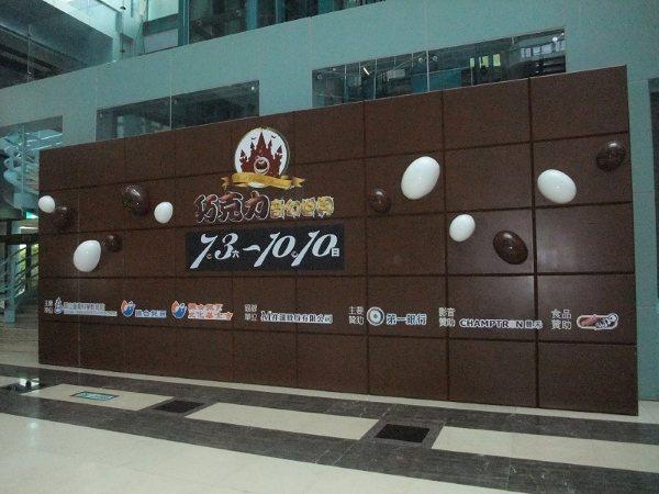 巧克力展-1.jpg