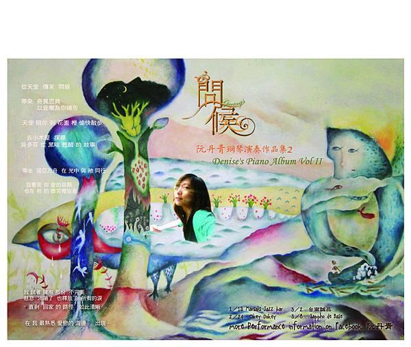 丹青海報 更新版20120213