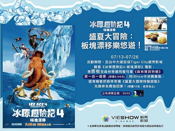 冰原歷險記(iShow卡友抽獎)1024x768