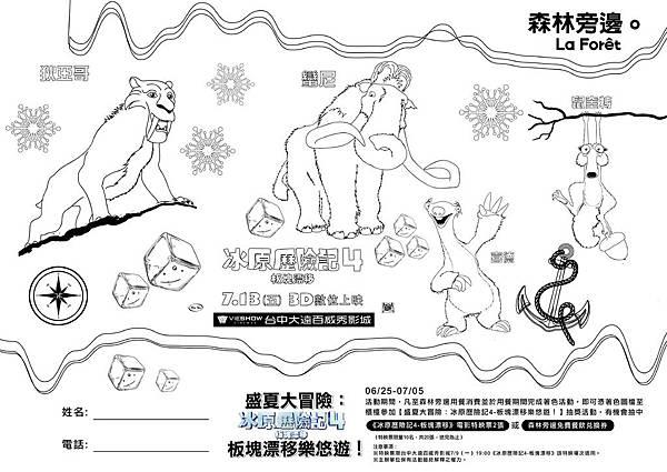 冰原歷險記(圖畫板)-01
