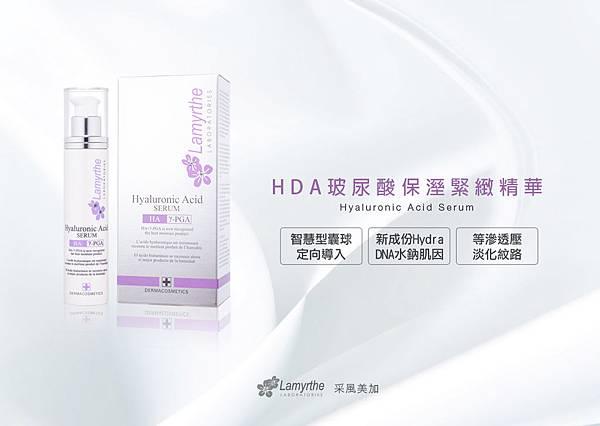 HDA玻尿酸保濕緊緻精華.jpg