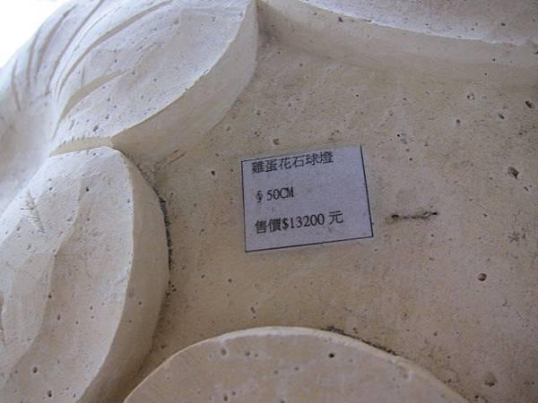 """雞蛋花石球燈50cm""""9400"""""""