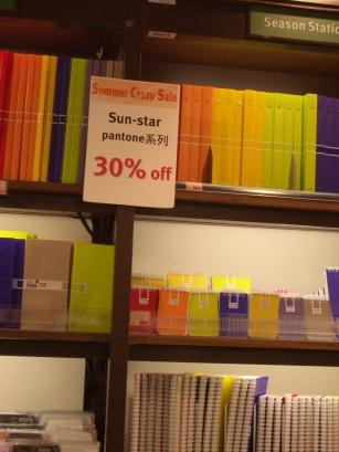 SUN-STAR社的Pantone7折