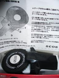 SCOS戰利品1