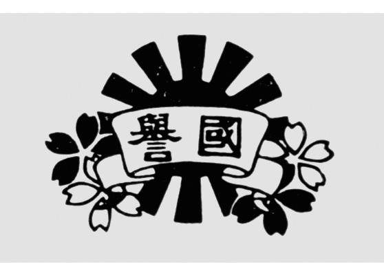 KOKUYO初代商標