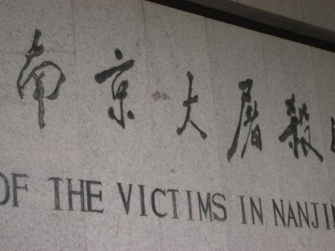 南京大屠殺紀念館門口