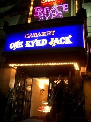 六本木One Eyed Jack酒吧