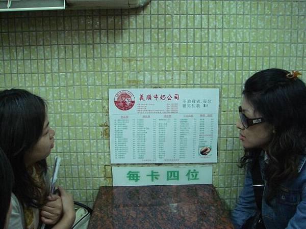同業友情贊助看菜單