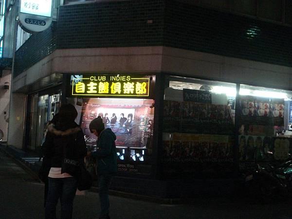新宿自主盤俱樂部