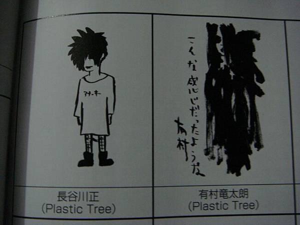 07DEC的SHOXX畫圖Plastic Tree篇