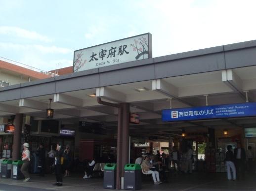 古色古香太宰府站