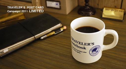 Traveler's notebook明信片大賞2011賞品