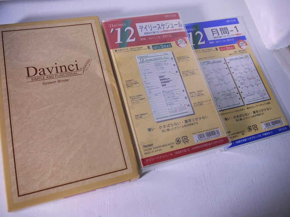 RAYMAY Davinci手帳Just Refill聖書size