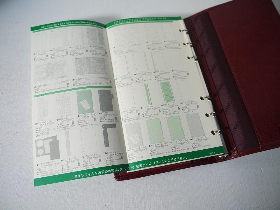 聖書尺寸內頁及配件表