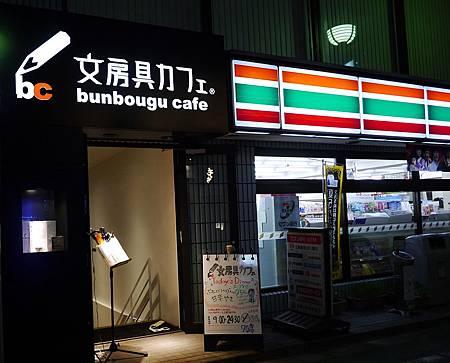 文房具cafe