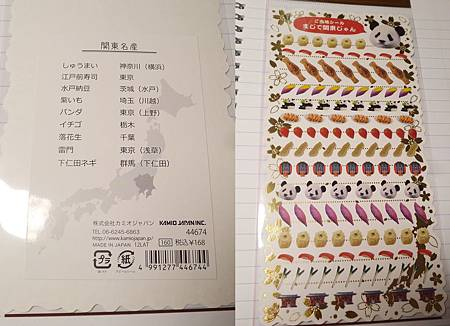 Kamio Japan當地貼紙