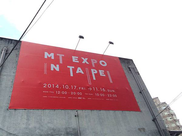 Taipei mt expo
