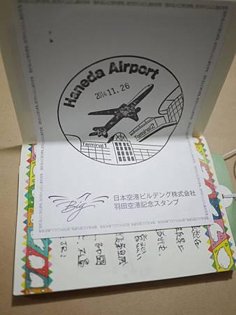 羽田機場國內線紀念章