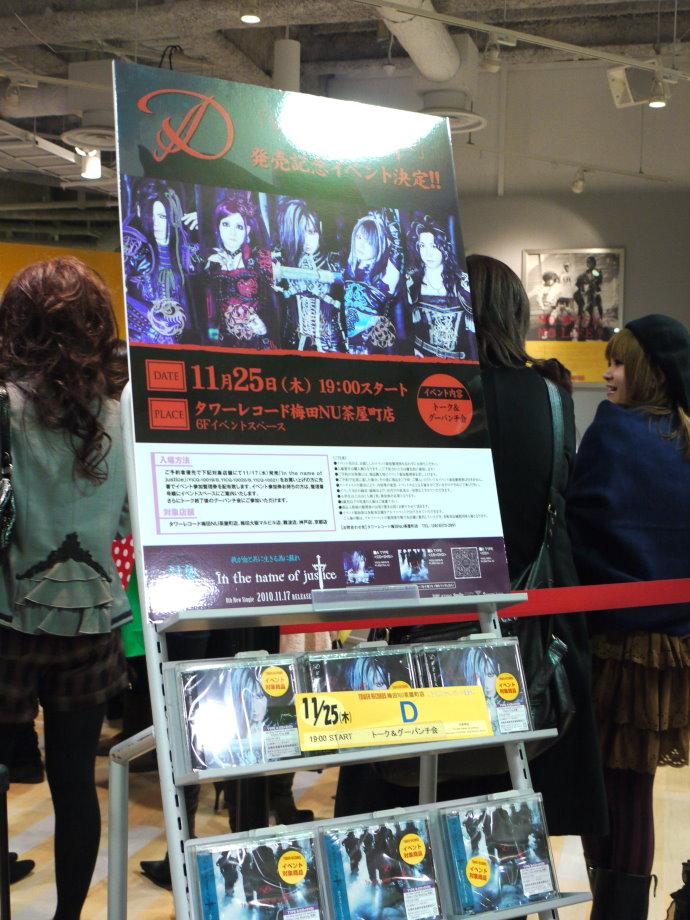 D instore event大阪梅田