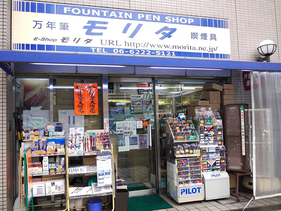 大阪森田萬年筆店