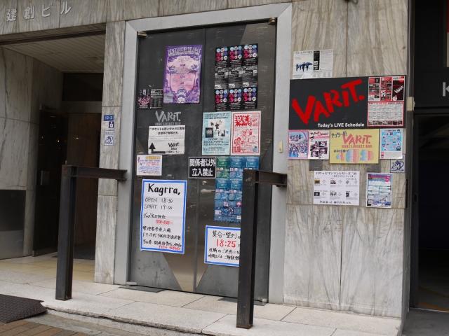 神戶Varit門口