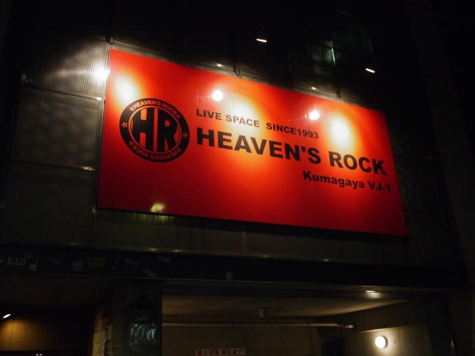 HEAVEN'S ROCK