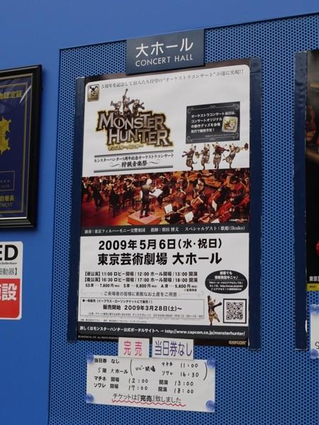 狩獵音樂祭海報