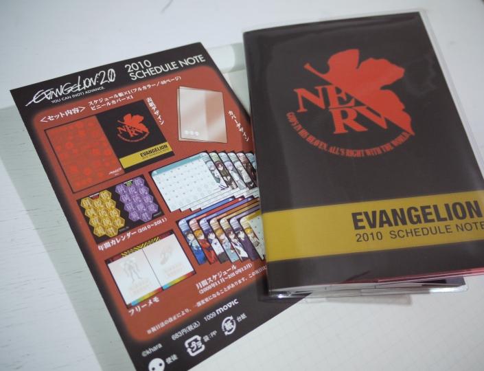 2010NERV手帳