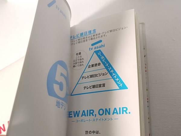 朝日放送手帳內頁