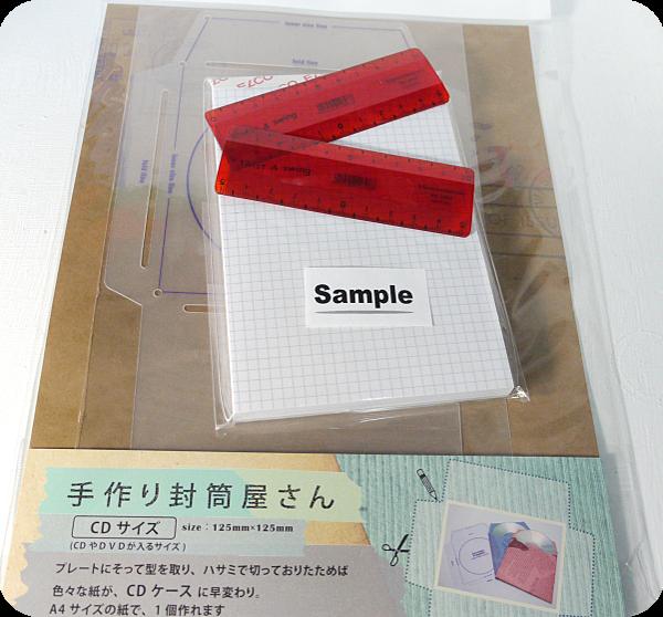 CD封筒作成繪圖板