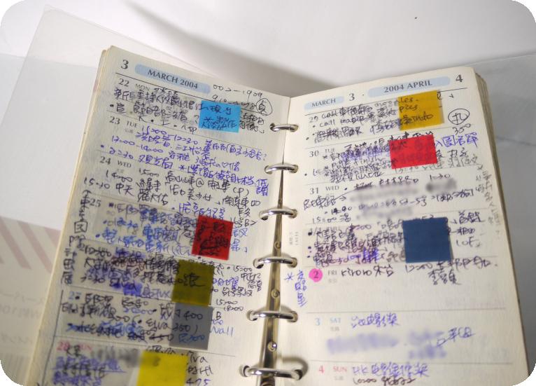 舊手帳內頁
