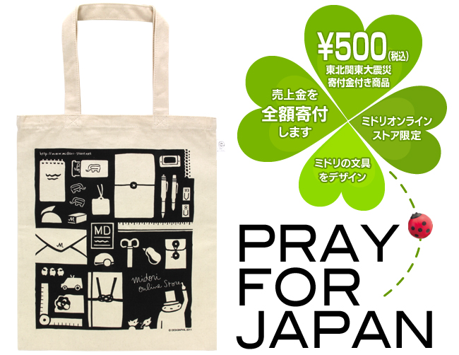 midori日本東北震災環保袋
