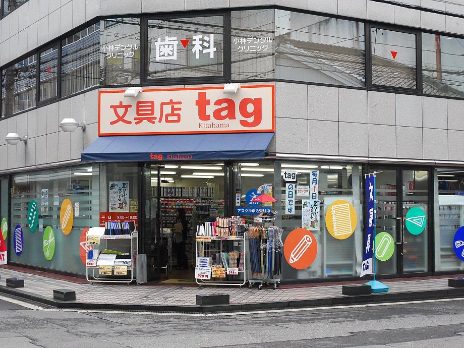 大阪北濱tag文具店