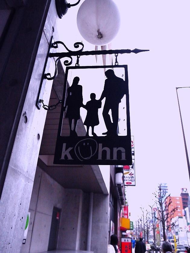 大阪Kuhn雜貨店