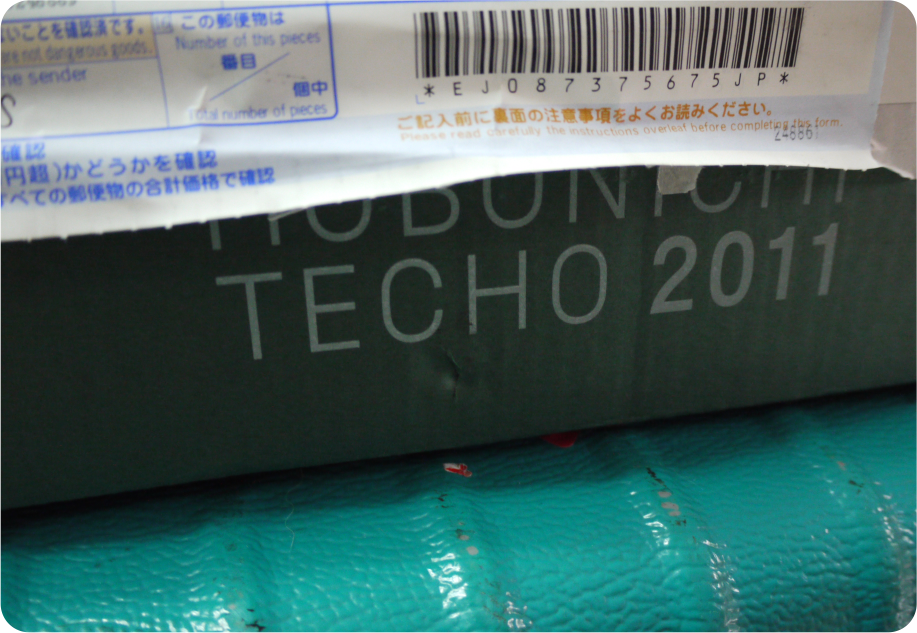 2011手帳開箱