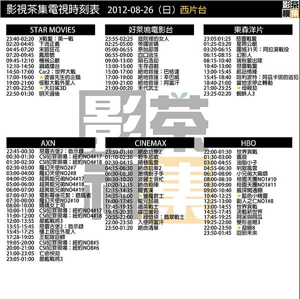 影視茶集電影時刻表_西片台_20120826