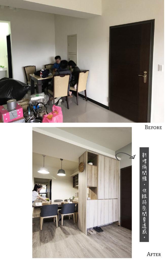 對照002-餐廳-樂宅設計.jpg