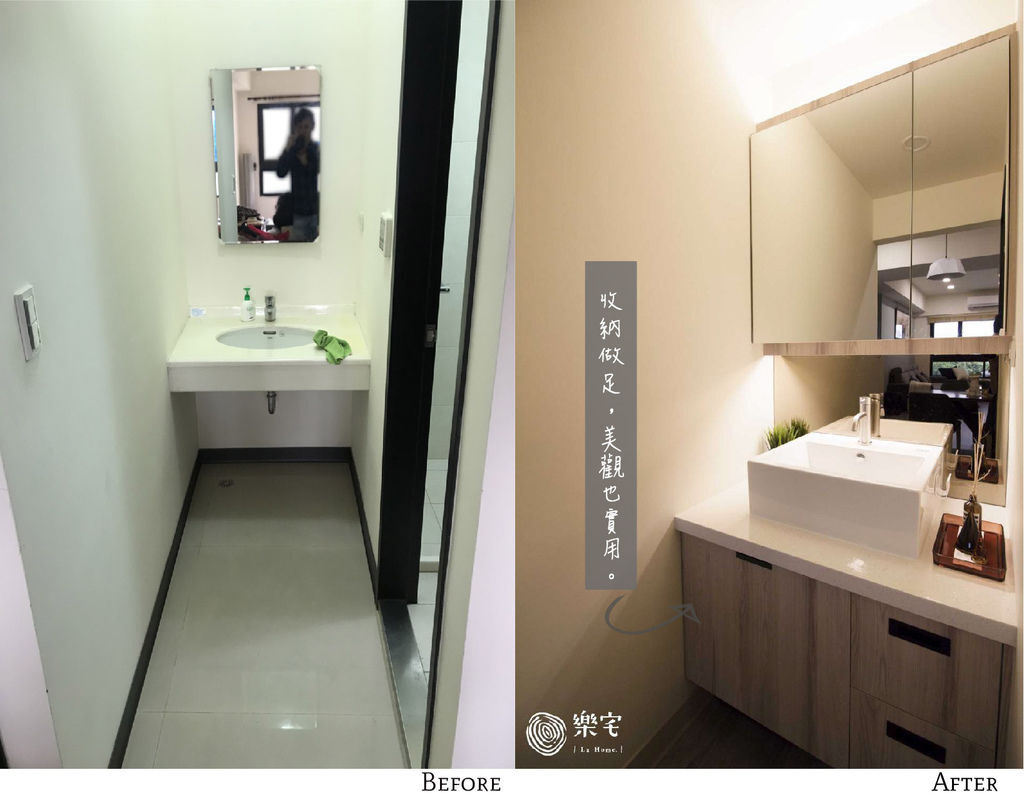 對照006-浴室-樂宅設計.jpg
