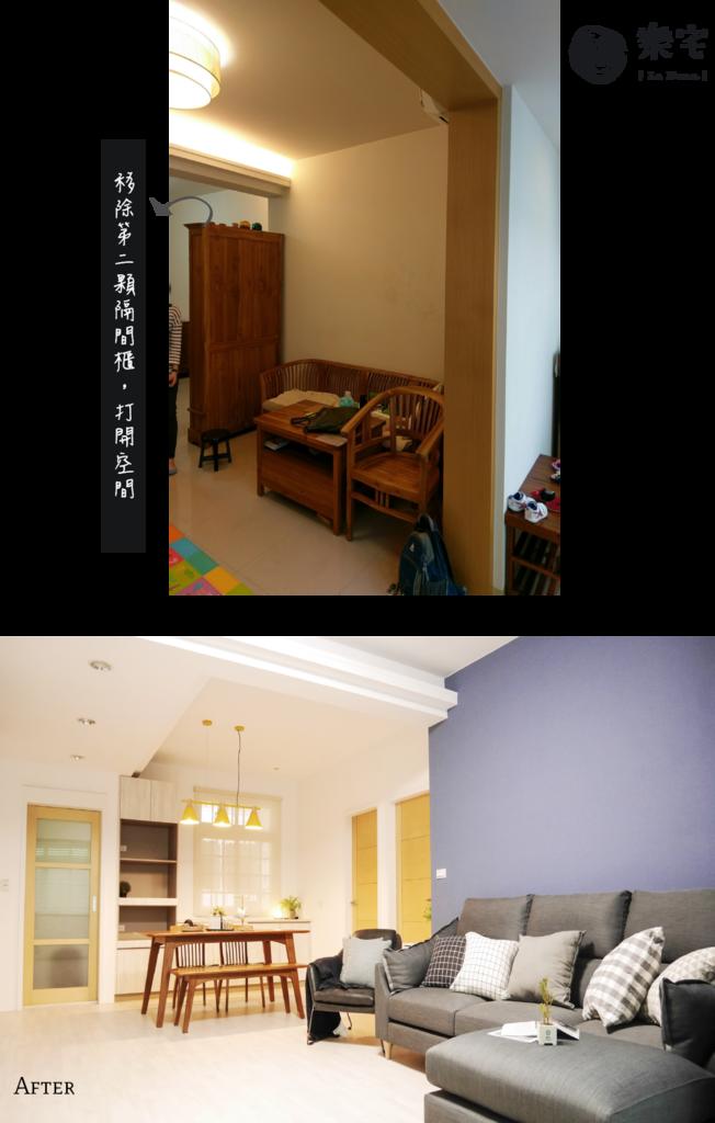 對照005-沙發牆-樂宅設計.png