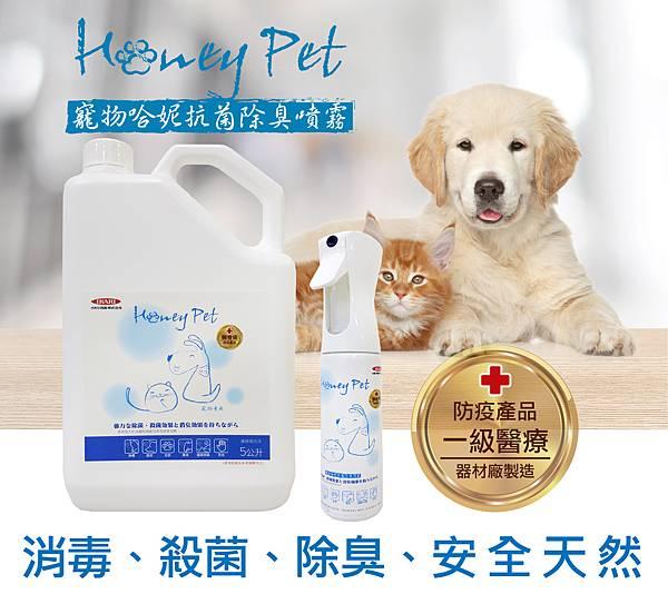 寵物哈妮抗菌除臭噴霧 250ml_05.jpg